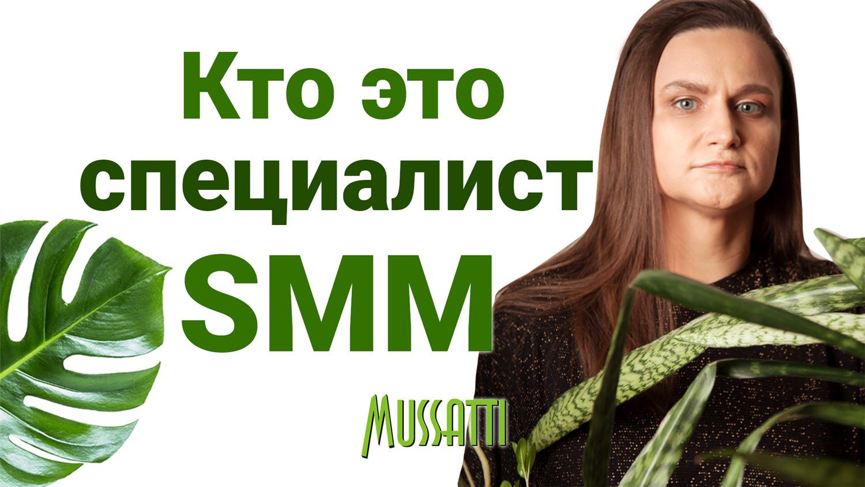 SMM специалист